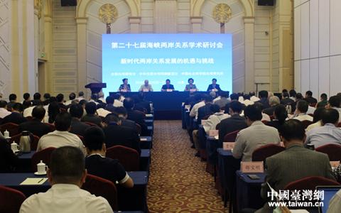 第二十七届海峡两岸关系学术研讨会